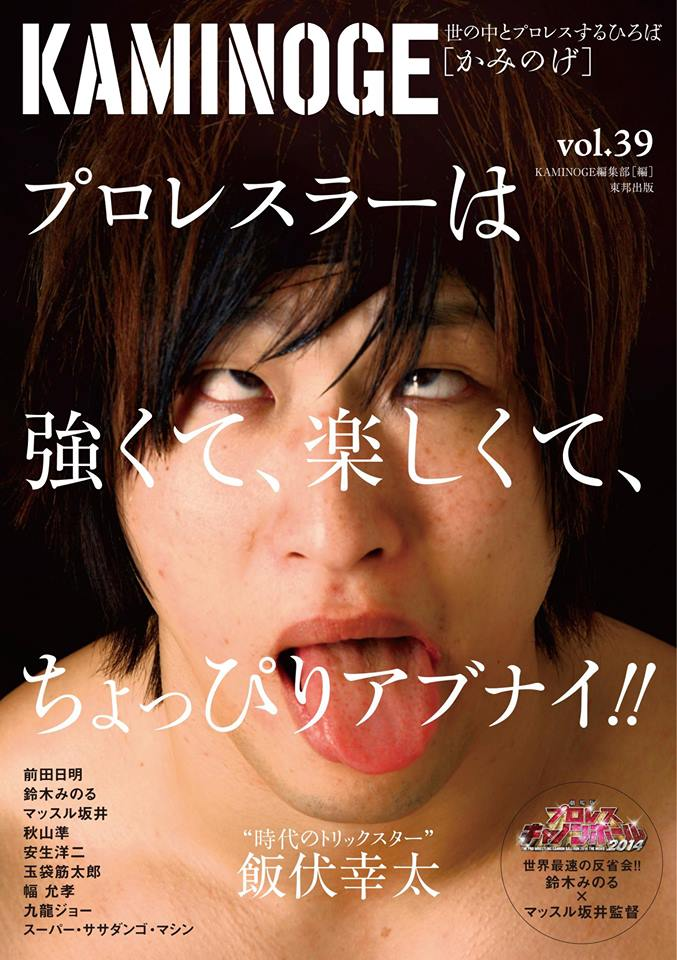 KAMINOGE vol.039