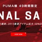 PUMA 2015 セール