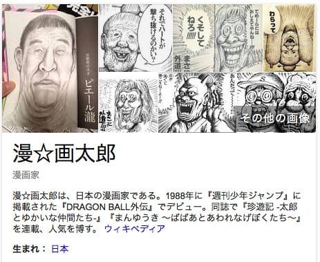 漫画太郎先生