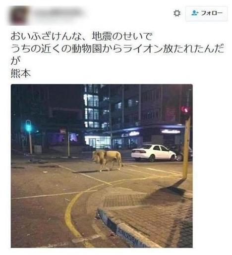 地震 ライオン デマ