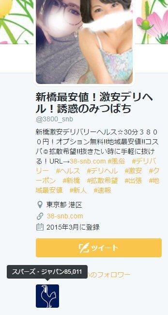 スパーズ ジャパン
