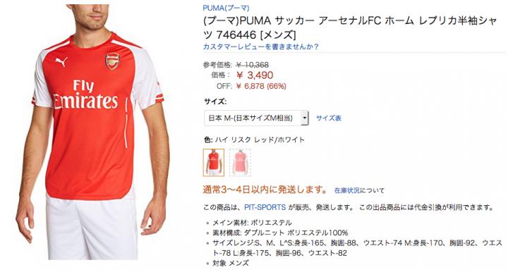 Amazon アーセナル シャツ