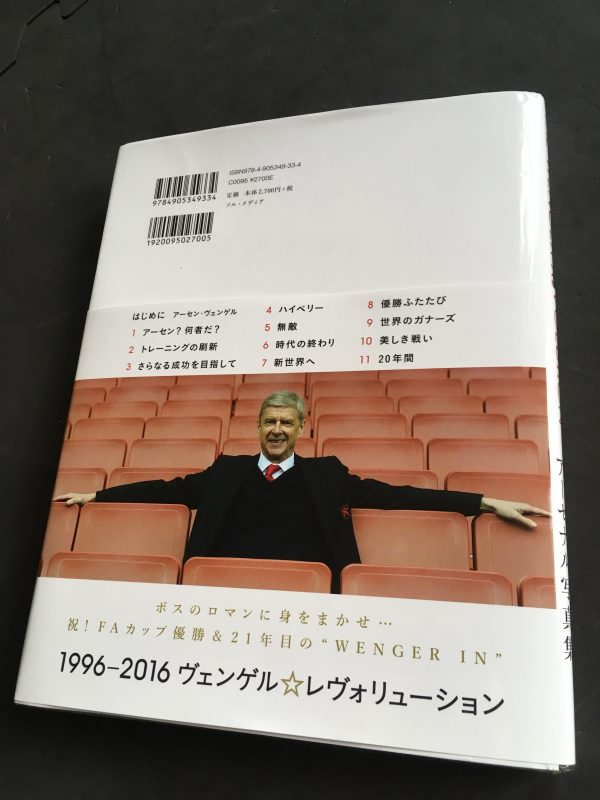 THE WENGER REVOLUTION