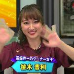笹木香織 カオリン ハリー杉山 ぶちトーク 170604 アーセナル◯◯会