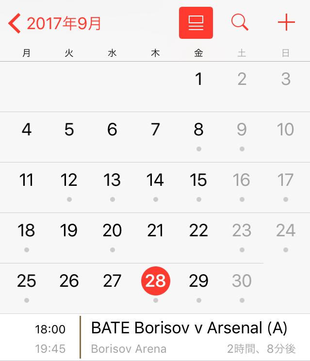 08 スマホ iPhone カレンダー 2017 同期