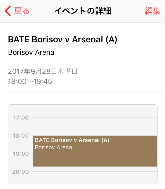 09 スマホ iPhone カレンダー 2017 同期