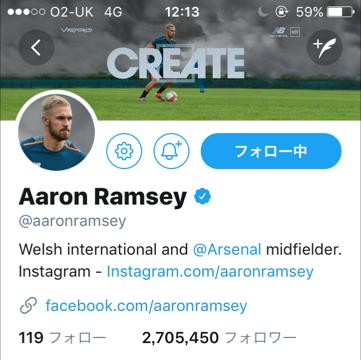 アーロン・ラムジー Twitter