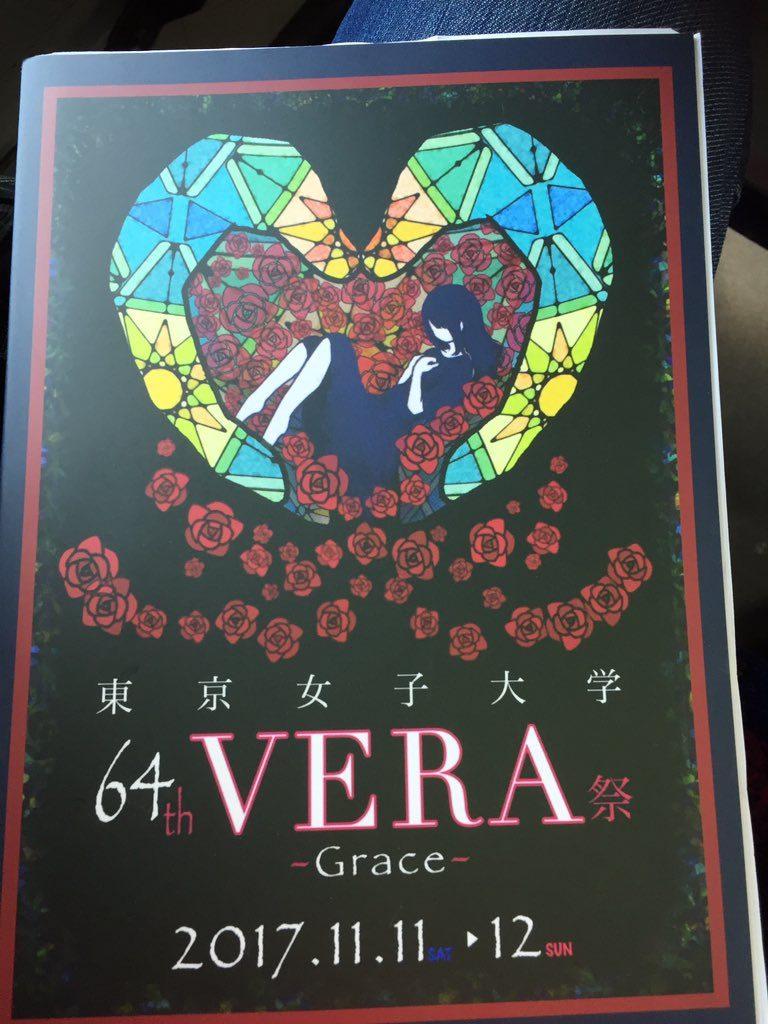 VERA祭