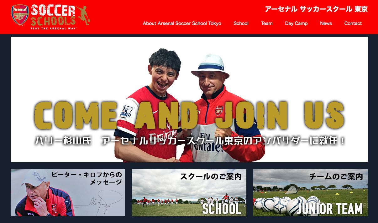 アーセナルサッカースクール東京