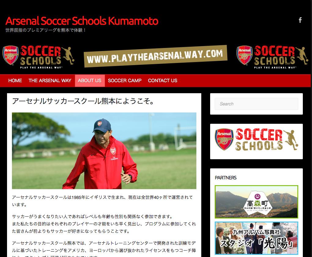 アーセナルサッカースクール 熊本