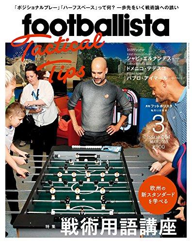 月刊フットボリスタ第54号