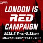 EXFA キャンペーン