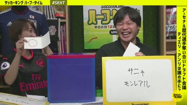 サッカーキング アーセナル ドラフト会議 07