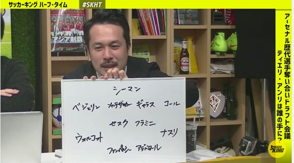 サッカーキング アーセナル ドラフト会議