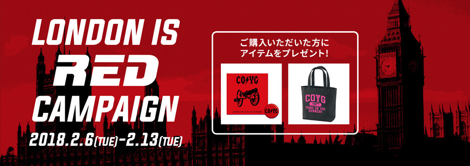 EXFA キャンペーン London is Red