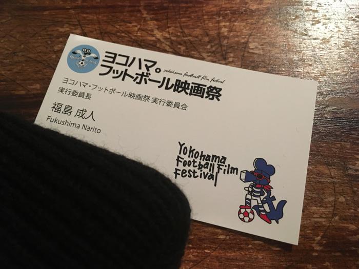 ヌラーゲ Nuraghe ヨコハマフットボール映画祭 福島成人