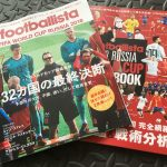 フットボリスタ ワールドカップ