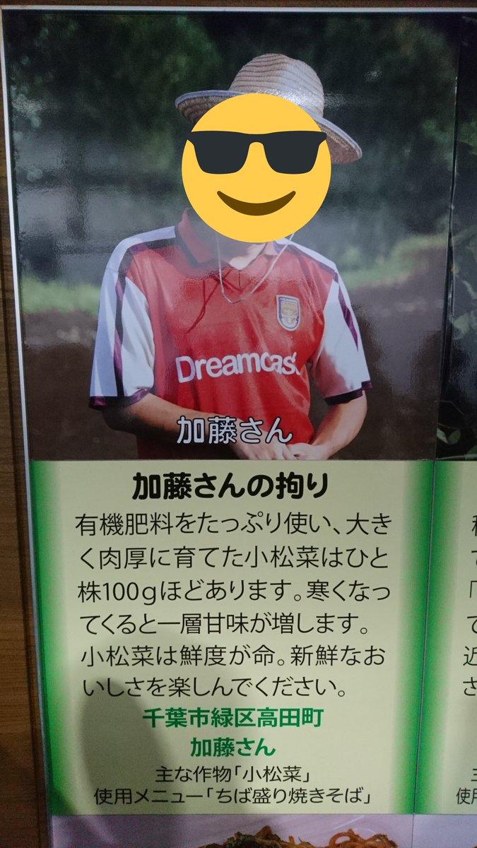 グーナー 千葉ロッテ 加藤さん