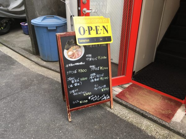 Noodles Kitchen Gunners ヌードルズキッチンガナーズ