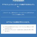 403 Forbidden サーバ障害