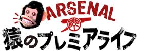 Arsenal (アーセナル) 猿のプレミアライフ