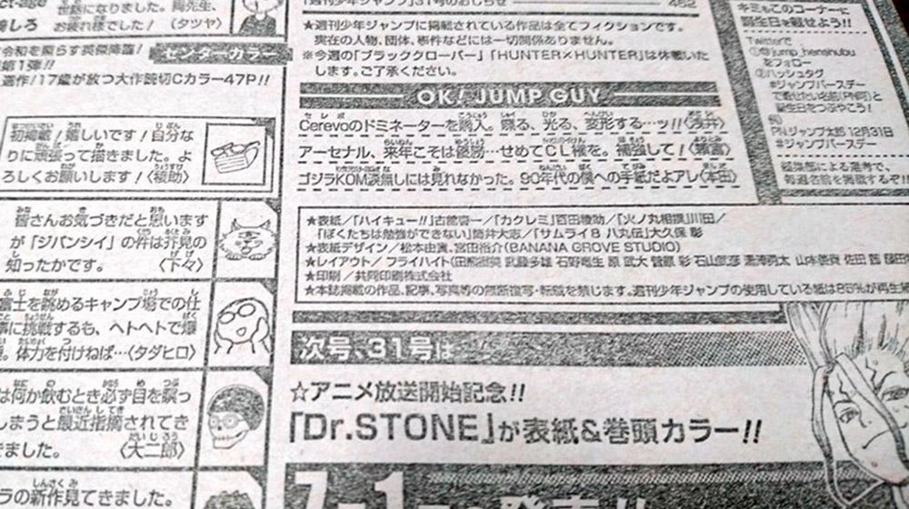 週刊少年JUMP 頼富