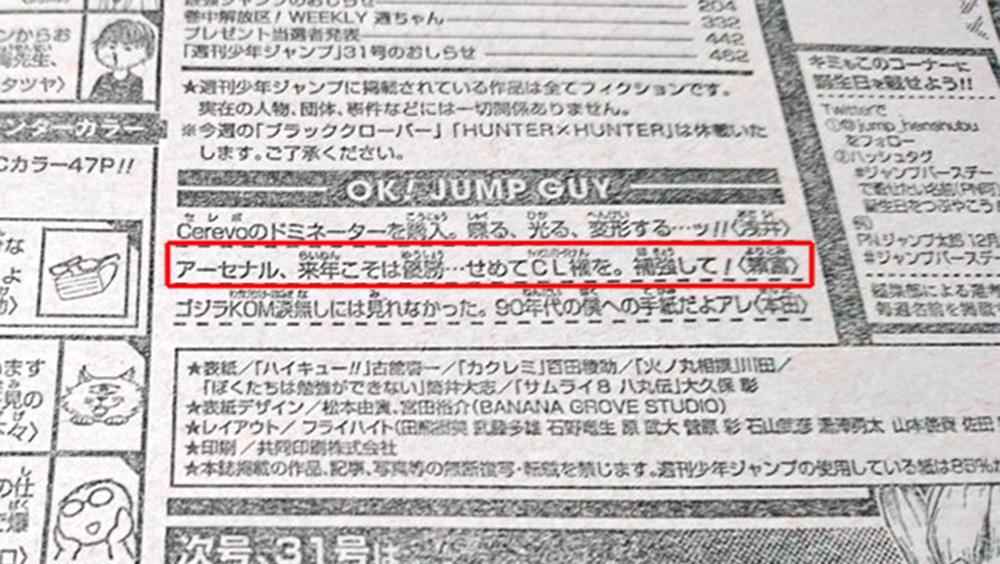 週刊少年JUMP