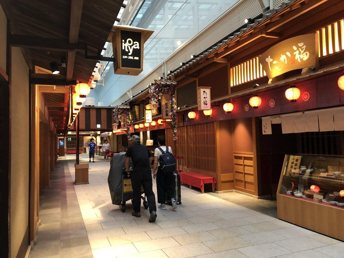 一時帰国日誌 19-20 羽田空港