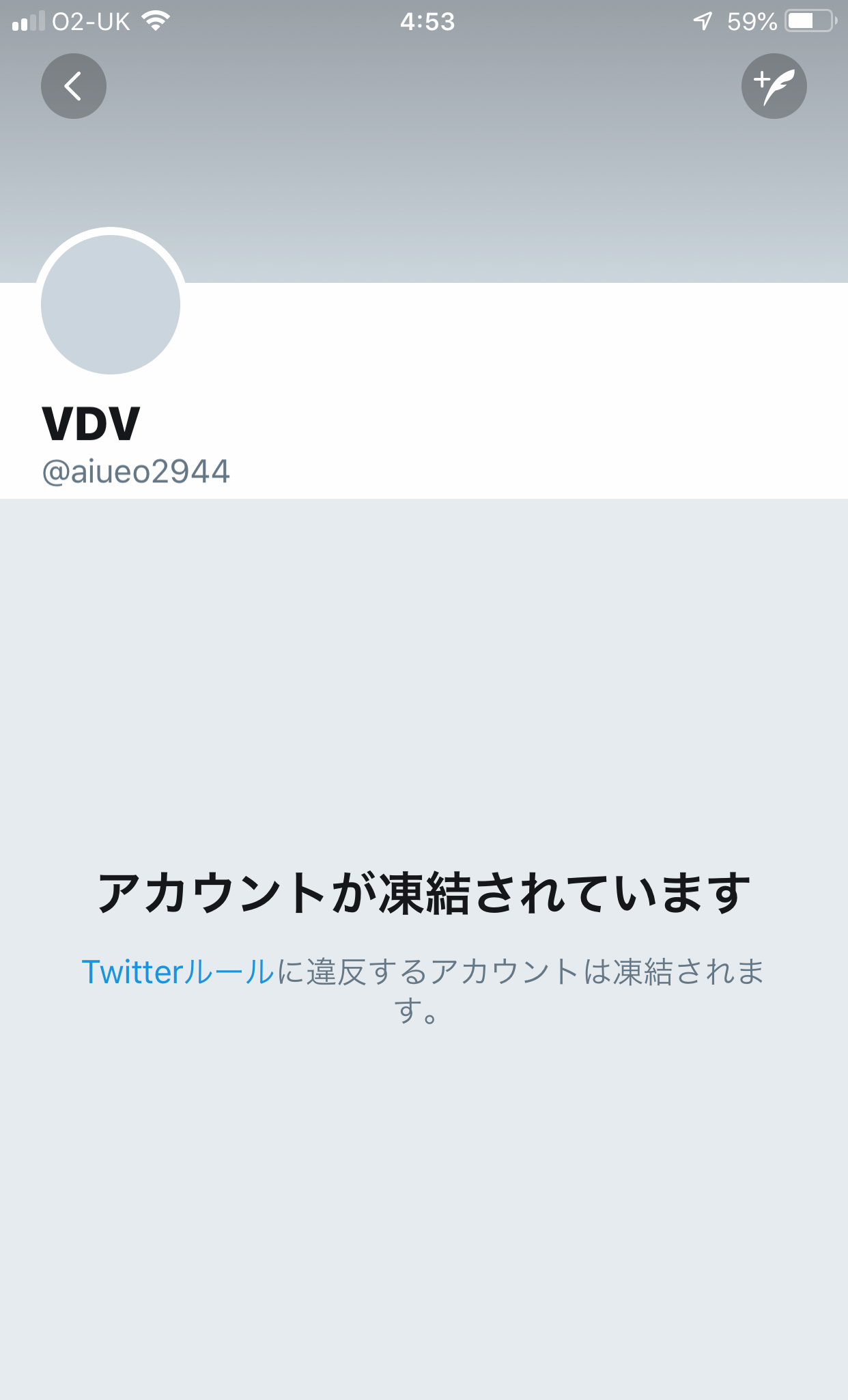 スパーズサポ Twitter