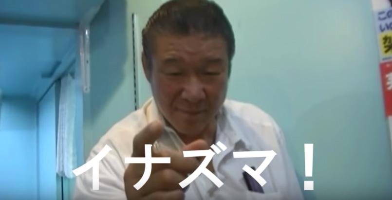 木村健悟 イナズマ