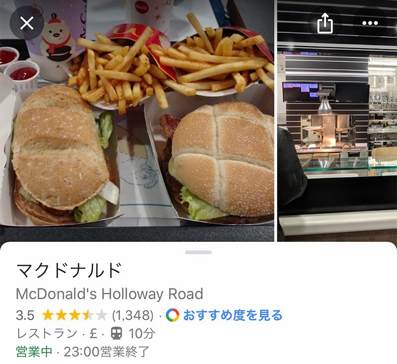 エミレーツへ行こう! ロンドン レストラン マクドナルド
